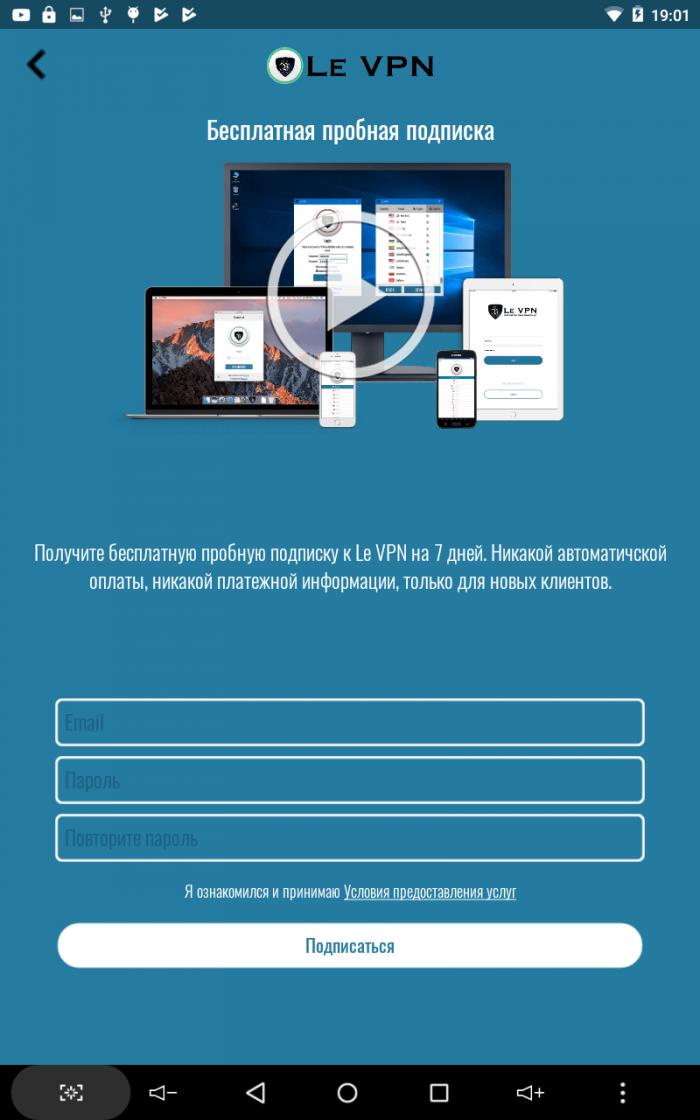 новое приложение VPN для Android   новое VPN приложение для Android   Le VPN